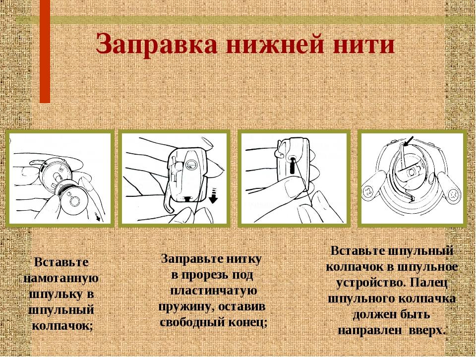 Заправка нижней нити Вставьте намотанную шпульку в шпульный колпачок; Заправь...