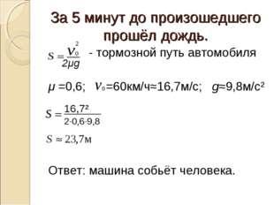 - тормозной путь автомобиля μ =0,6; =60км/ч≈16,7м/с; g≈9,8м/с² Ответ: машина