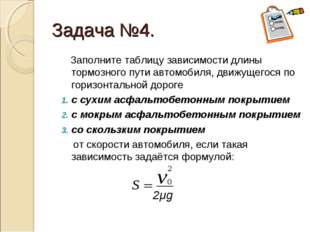 Задача №4. Заполните таблицу зависимости длины тормозного пути автомобиля, дв