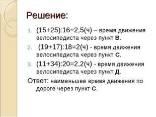 Решение: (15+25):16=2,5(ч) – время движения велосипедиста через пункт В. (19+