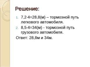 Решение: 7,2·4=28,8(м) – тормозной путь легкового автомобиля. 8,5·4=34(м) - т