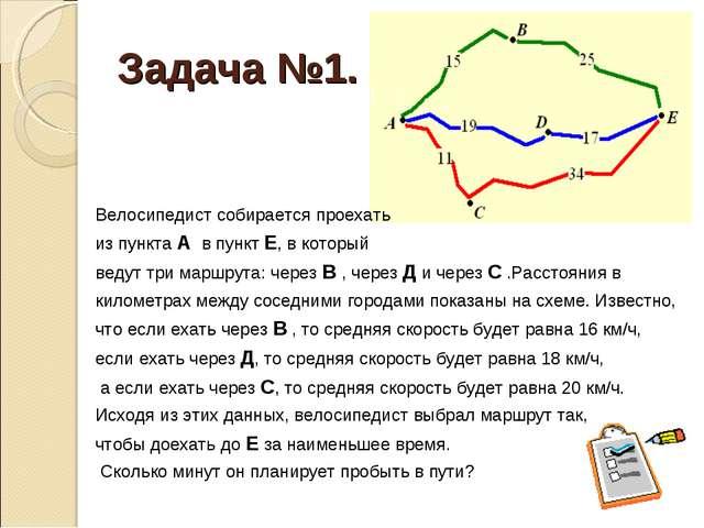 Задача №1. Велосипедист собирается проехать из пункта А в пункт Е, в который...