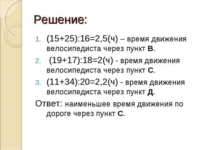 Решение: (15+25):16=2,5(ч) – время движения велосипедиста через пункт В. (19+...
