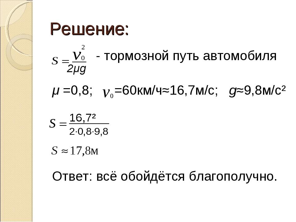 - тормозной путь автомобиля μ =0,8; =60км/ч≈16,7м/с; g≈9,8м/с² Ответ: всё об...