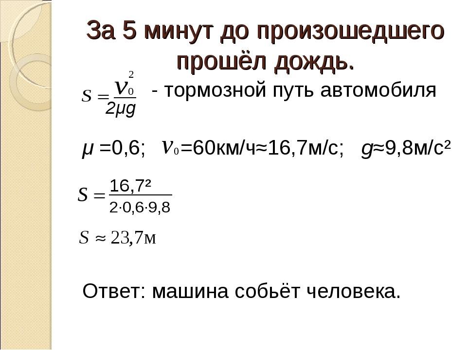 - тормозной путь автомобиля μ =0,6; =60км/ч≈16,7м/с; g≈9,8м/с² Ответ: машина...
