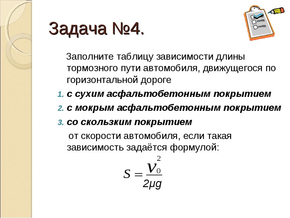 Задача №4. Заполните таблицу зависимости длины тормозного пути автомобиля, дв...