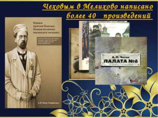 Чеховым в Мелихово написано более 40 произведений