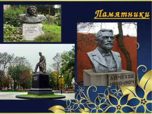 Памятники Памятник Чехову в Баденвейлере, где он скончался. Впервые установл