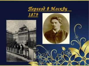 Переезд в Москву 1879