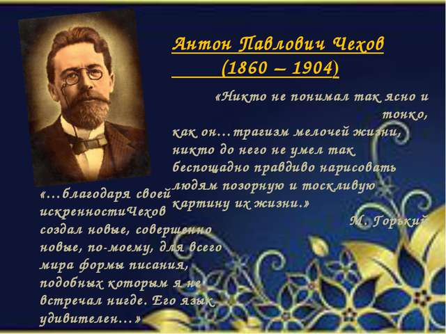 Антон Павлович Чехов (1860 – 1904) «Никто не понимал так ясно и тонко, как о...