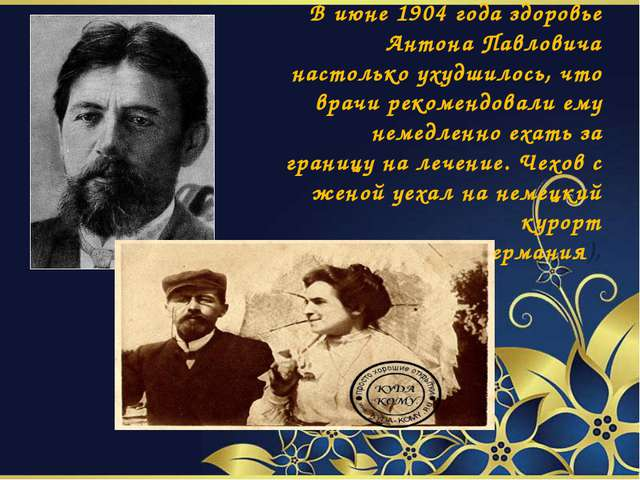 В июне 1904 года здоровье Антона Павловича настолько ухудшилось, что врачи р...