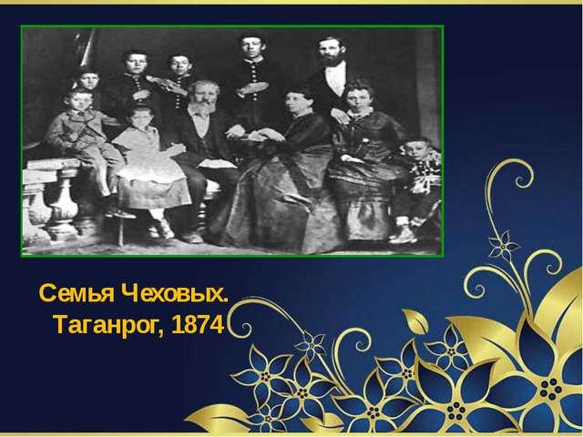 Семья Чеховых. Таганрог, 1874