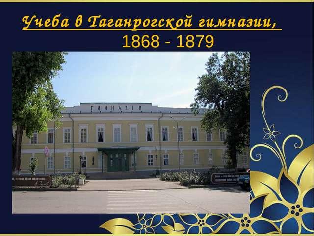 Учеба в Таганрогской гимназии, 1868 - 1879
