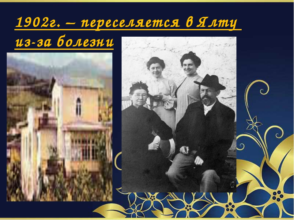 1902г. – переселяется в Ялту из-за болезни