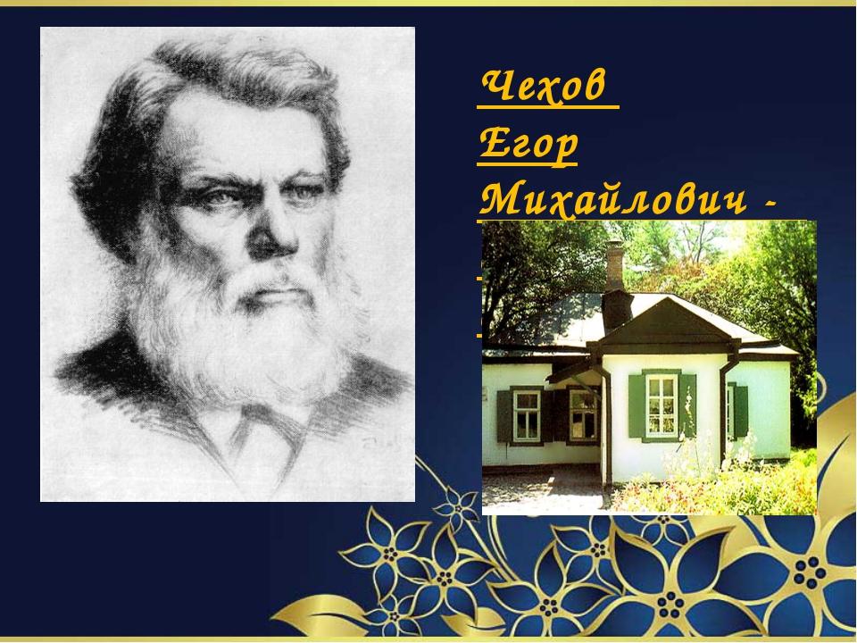 Чехов Егор Михайлович - дед Чехова по отцу