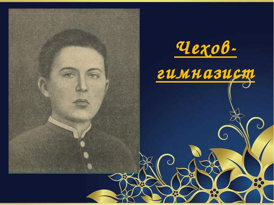 Чехов-гимназист