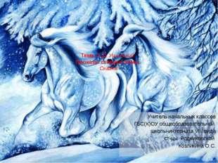 Тема: К.Д. Ушинский. Проказы старухи Зимы. Сказка. Учитель начальных классов