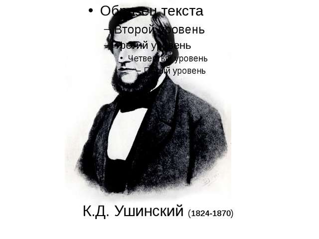 К.Д. Ушинский (1824-1870)