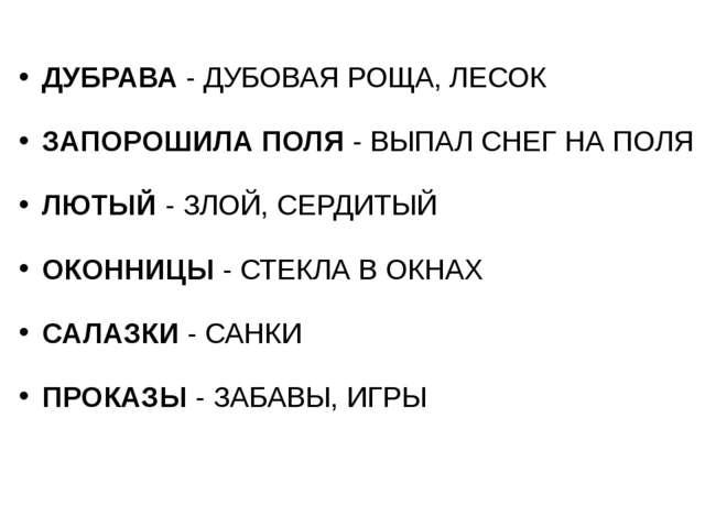 ДУБРАВА - ДУБОВАЯ РОЩА, ЛЕСОК ЗАПОРОШИЛА ПОЛЯ - ВЫПАЛ СНЕГ НА ПОЛЯ ЛЮТЫЙ - З...