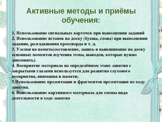 Нетрадиционные методы в коррекционной работе с детьми с ОВЗ Фитотерапия  Аро...
