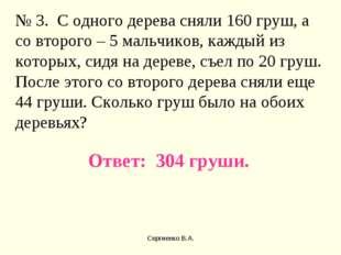№ 3. С одного дерева сняли 160 груш, а со второго – 5 мальчиков, каждый из ко
