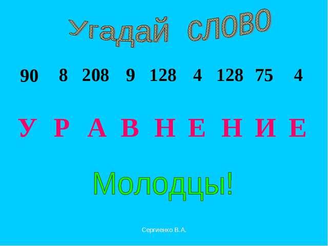 90 8 208 9 128 4 128 75 4 У Р А В Н Е Н И Е Сергиенко В.А....