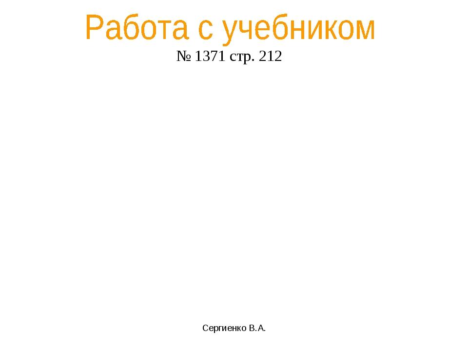 № 1371 стр. 212 Сергиенко В.А. Сергиенко В.А.