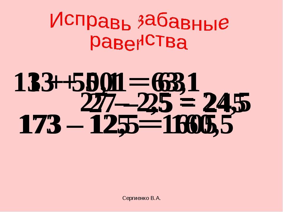 13 + 501 = 631 13 + 50,1 = 63,1 27 – 25 = 245 27 – 2,5 = 24,5 173 – 125 = 160...