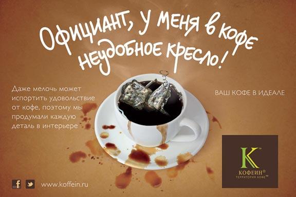 http://marketing.web-standart.net/sites/default/files/pics/koffein_chair_180_120_o_0.jpg