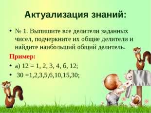 Актуализация знаний: № 1. Выпишите все делители заданных чисел, подчеркните и