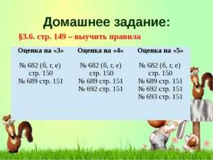 Домашнее задание: §3.6. стр. 149 – выучить правила Оценка на «3» Оценка на «4