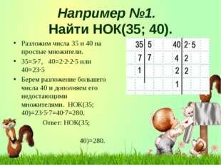 Например №1. Найти НОК(35; 40). Разложим числа 35 и 40 на простые множители.