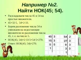 Например №2. Найти НОК(45; 54). Раскладываем числа 45 и 54 на простые множите