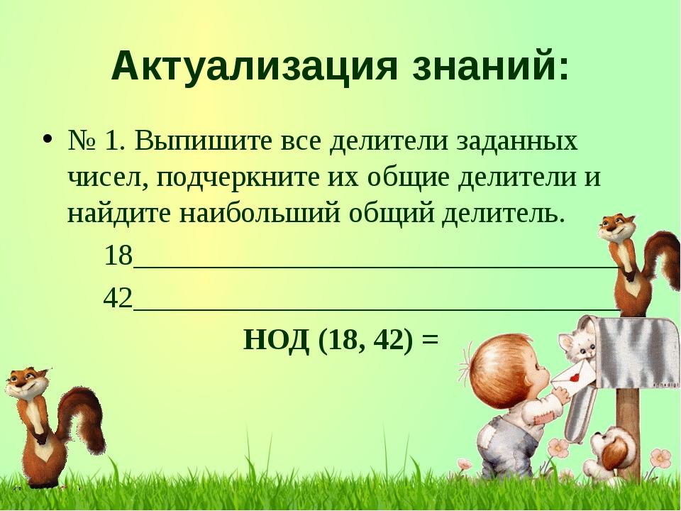 Актуализация знаний: № 1. Выпишите все делители заданных чисел, подчеркните и...