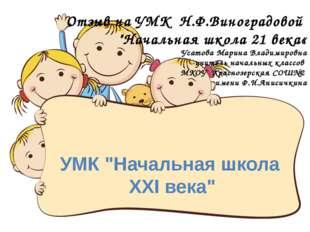 """УМК """"Начальная школа XXI века"""" Отзыв на УМК Н.Ф.Виноградовой """"Начальная школ"""