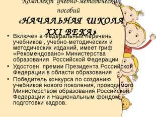 Комплект учебно-методических пособий «НАЧАЛЬНАЯ ШКОЛА ХХI ВЕКА» Включен в Фед