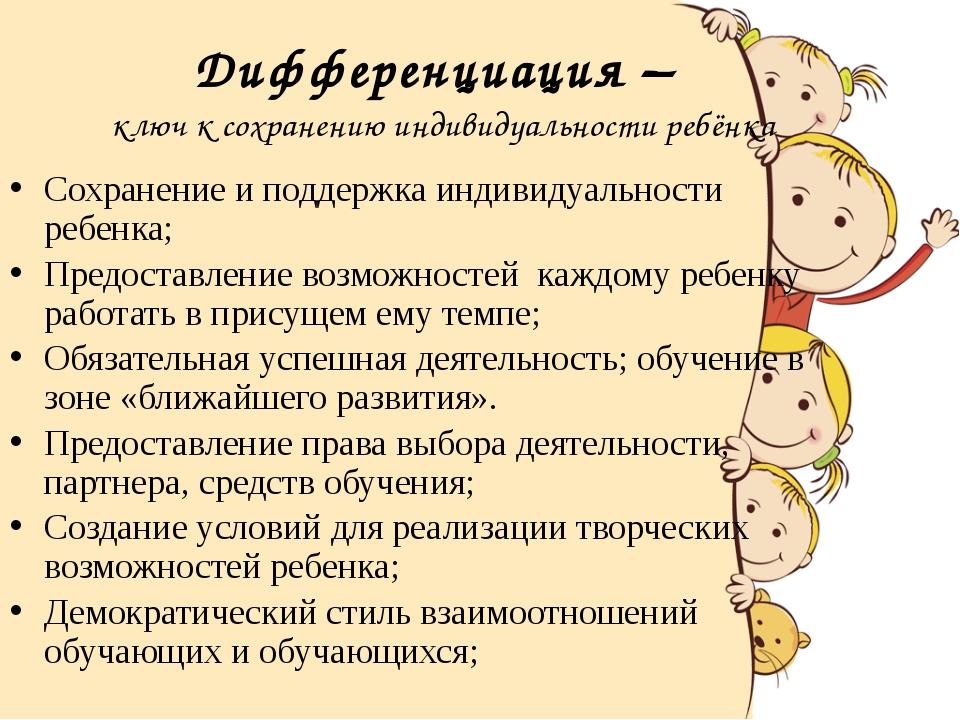 Дифференциация – ключ к сохранению индивидуальности ребёнка Сохранение и подд...