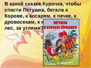 В какой сказке Курочка, чтобы спасти Петушка, бегала к Корове, к косарям, к п