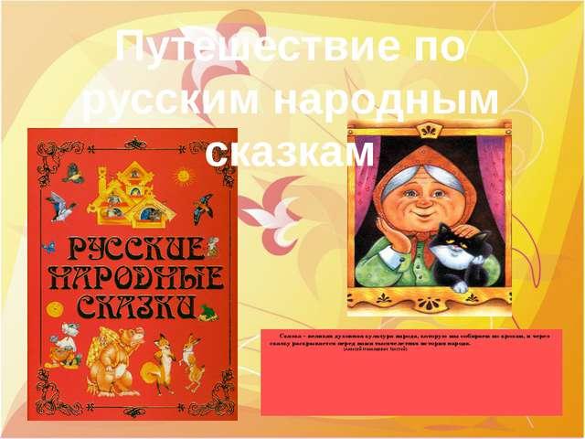 Путешествие по русским народным сказкам Сказка – великая духовная культура на...
