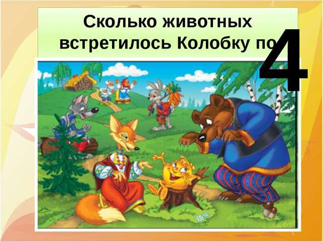 Сколько животных встретилось Колобку по дороге? 4