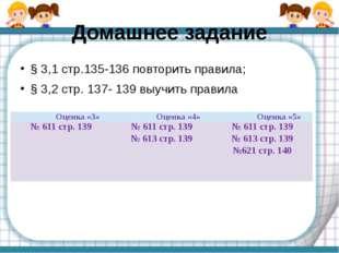 Домашнее задание § 3,1 стр.135-136 повторить правила; § 3,2 стр. 137- 139 выу