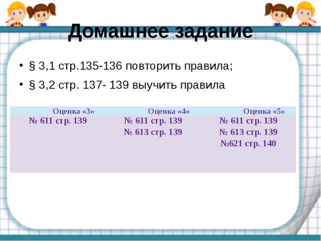 Домашнее задание § 3,1 стр.135-136 повторить правила; § 3,2 стр. 137- 139 выу...