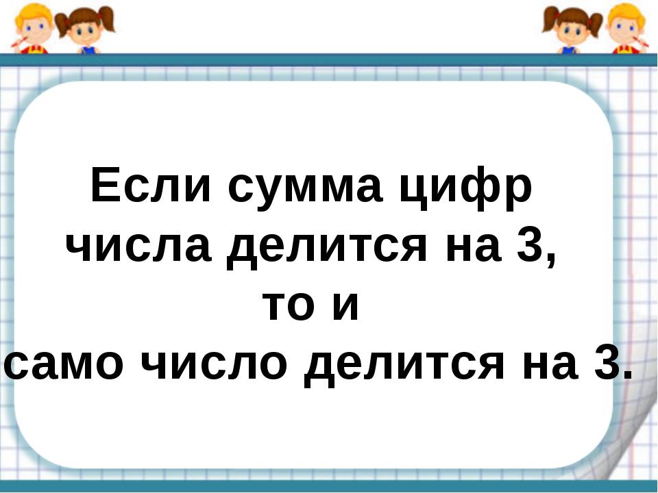 Если сумма цифр числа делится на 3, то и само число делится на 3.