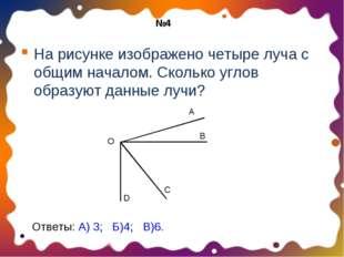 На рисунке изображено четыре луча с общим началом. Сколько углов образуют дан