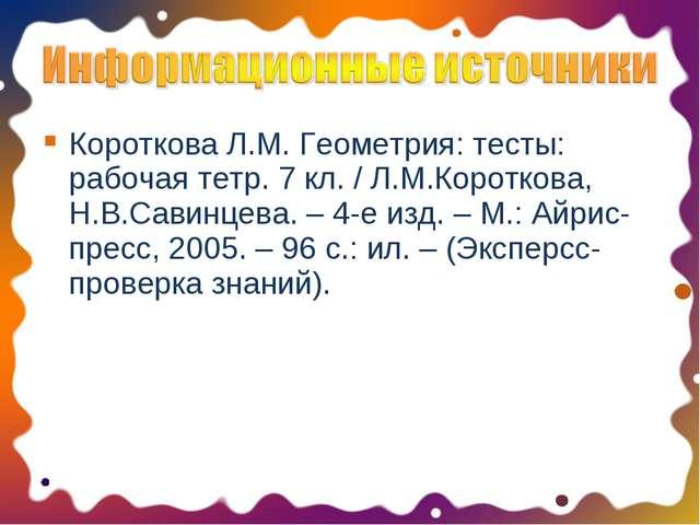 Короткова Л.М. Геометрия: тесты: рабочая тетр. 7 кл. / Л.М.Короткова, Н.В.Сав...