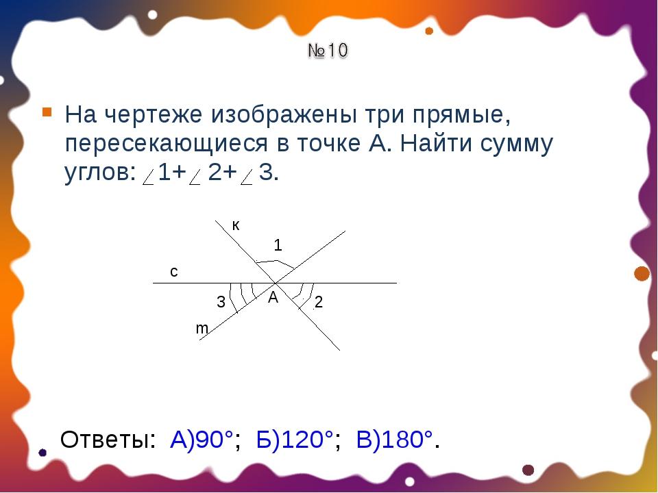 На чертеже изображены три прямые, пересекающиеся в точке А. Найти сумму углов...
