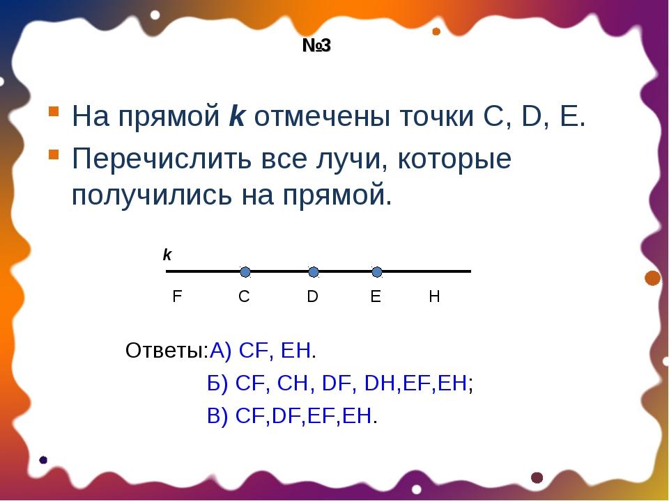 На прямой k отмечены точки С, D, Е. Перечислить все лучи, которые получились...