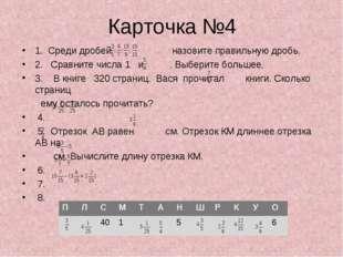 Карточка №4 1. Среди дробей назовите правильную дробь. 2. Сравните числа 1 и
