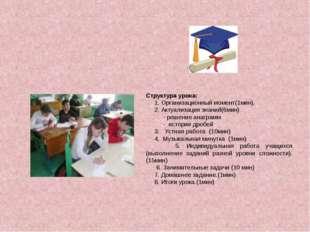 Структура урока: 1. Организационный момент(1мин). 2. Актуализация знаний(6мин