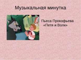 Музыкальная минутка Пьеса Прокофьева «Петя и Волк»